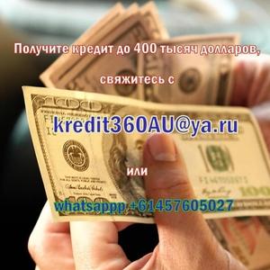 Нужен небольшой или бизнес-кредит? Мы дадим вам