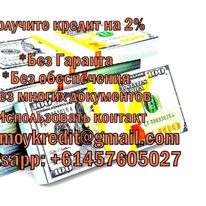 Денежный кредит предоставляется сразу на 2%